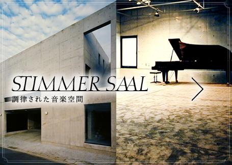 STIMMERSAAL|調律された音楽空間