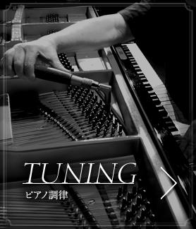 TUNING|ピアノ調律