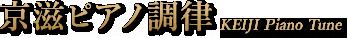 KEIJI Piano Tune|京滋ピアノ調律