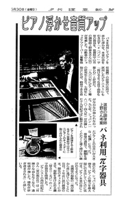 読売新聞夕刊 2003年5月30日