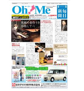 毎日新聞Oh!Me2004年6月3日号
