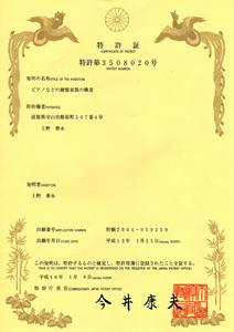 ピアノ製作 特許